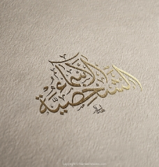 Names Calligraphy